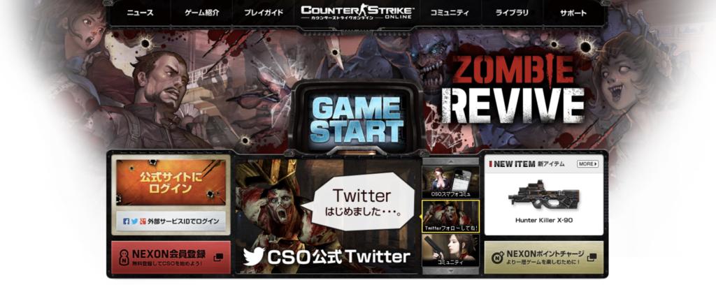 Counter-Strike(カウンターストライク)