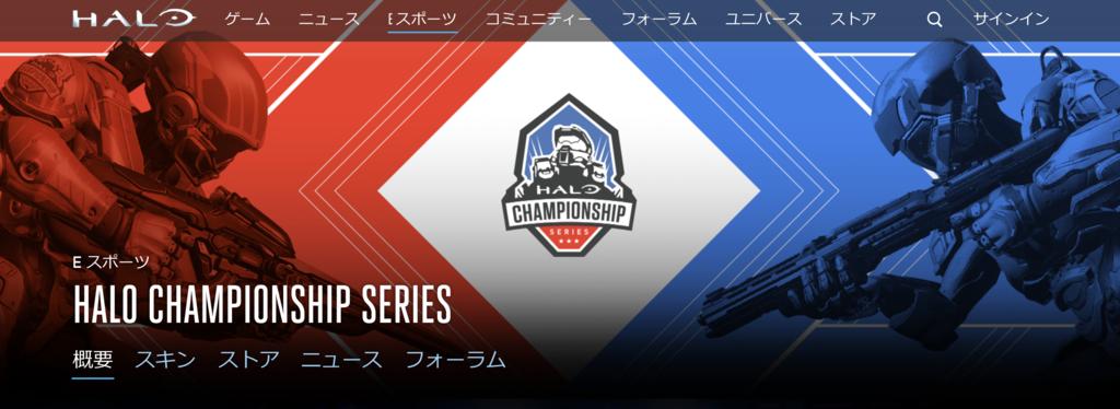 Halo Championship Series