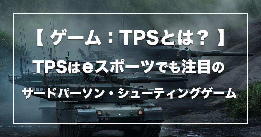 TPSゲームとは?