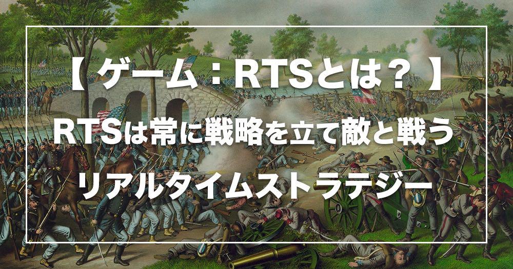 RTSとは?
