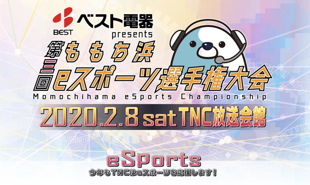 第3回ももち浜eスポーツ選手権大会