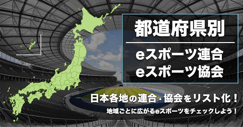 都道府県別のeスポーツ連合・eスポーツ協会